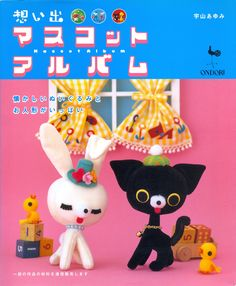 Out-of-print Master Ayumi Uyama Collection 01 - Mascot Album - Japanese craft book. $55.00, via Etsy.