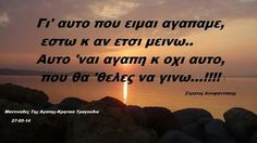 Greek Quotes, Spiritual Quotes, Poems, Spirituality, Mindfulness, Cards Against Humanity, Letters, My Love, Life