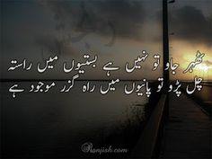wasi shah poetry: Theher jao to nahi hai bastiyon main raasta,