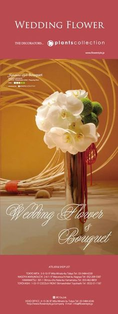 plants collection Japanese wedding flower bouquet