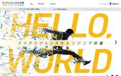 HELLO,WORLD! インテリジェンスのエンジニア派遣 http://inte-helloworld.jp
