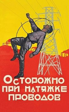 """Soviet poster. """"Be careful extending the wires"""""""