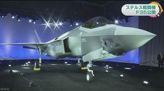 ステルス戦闘機F 自衛隊へ引き渡し前に公開 - NHK
