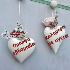 Mom And Dad, Good Morning, Best Quotes, Beautiful Pictures, Christmas Ornaments, Holiday Decor, Macrame, Greek, Buen Dia