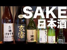 What's the difference between sweet and dry Japanese sake, how's it made, and what should you look out for when you're buying sake. In this sake video… Japanese Fox, Drinking Water, Brewery, Alcoholic Drinks, Told You So, Make It Yourself, Bottle, Fukuoka, Treats