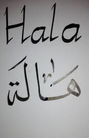 Pin By Ha Lawi On اسمي الاحلى Calligraphy Arabic Calligraphy Arabic