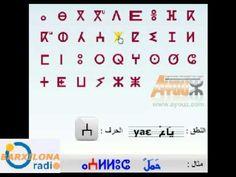 Tifinagh - Amazigh Alphabet - YouTube
