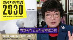 박영숙,인공지능혁명2030,박영숙의 미래이야기,