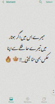 Nice Poetry, Love Poetry Images, Love Romantic Poetry, Poetry Quotes In Urdu, Best Urdu Poetry Images, Love Poetry Urdu, My Poetry, Qoutes, Urdu Quotes