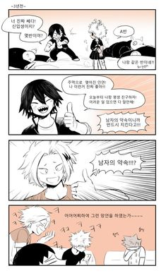 패러디매니아의 블로그 Boku No Hero Academia, Geek Stuff, Memes, Anime, Movie Posters, Geek Things, Meme, Film Poster, Cartoon Movies