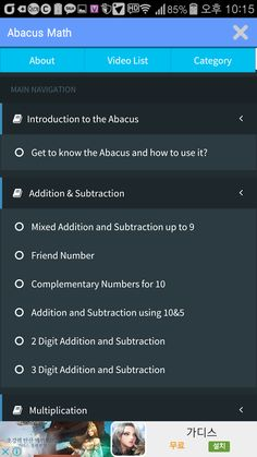 Abacus Math- 스크린샷