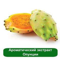 Нежное и ароматное масло дарит нам экзотическое растение опунция. Данная разновидность кактуса очень популярна в косметике. https://xn----utbcjbgv0e.com.ua/aromaticheskiy-ekstrakt-opuntsii-1-l.html #мылоопт #мыло_ #красота #польза #мыло_опт #наклейки  #декор #для_мыла #мыловарение #всё_для_мыла #праздники #подарки #для_детей #красота #рукоделие