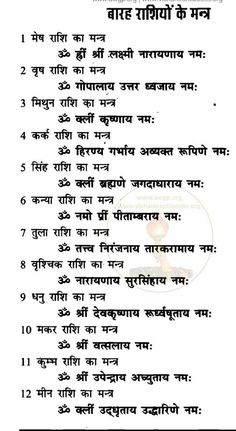 Mantras for 12 zodiac sign Sanskrit Quotes, Sanskrit Mantra, Vedic Mantras, Hindu Mantras, Hindu Rituals, Gernal Knowledge, General Knowledge Facts, Knowledge Quotes, All Mantra