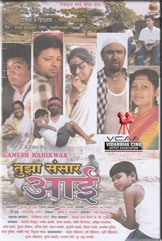 "Nominated movie for award function""VFA"" Vidarbha Film Award organised by Vidarbha Cine artist association at Nagpur"