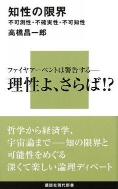 知性の限界 不可測性・不確実性・不可知性 (講談社現代新書) 高橋昌一郎, http://www.amazon.co.jp/dp/B009I7KO5M/ref=cm_sw_r_pi_dp_t3RSrb0A56VGG
