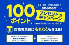 CLUB Panasonic無料会員登録で100ポイントプレゼントキャンペーン Web Banner, Banners Web, Sale Banner, Web Design, Japan Design, Layout Design, Poster Fonts, Poster Ads, Banner Online
