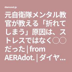 元自衛隊メンタル教官が教える「折れてしまう」原因は、ストレスではなく◯◯だった | from AERAdot. | ダイヤモンド・オンライン