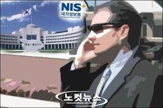 [단독]국정원 ′댓글녀′ 내부고발자…결국 ′파면′ - 노컷뉴스
