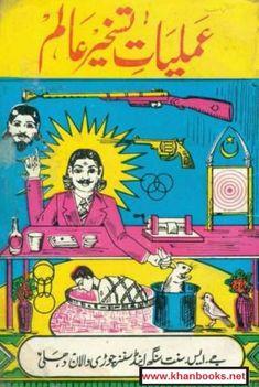 Amliyat e Taskheer e Alam Free Pdf Books, Free Books Online, Free Ebooks, Black Magic Book, Book Sites, Islamic Phrases, Student Jokes, Persian Poetry, Punjabi Poetry
