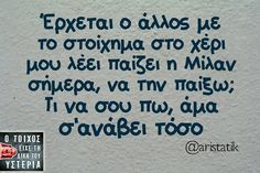 Click this image to show the full-size version. Funny Status Quotes, Funny Greek Quotes, Funny Statuses, Funny Picture Quotes, All Quotes, Funny Memes, Special Words, Funny Phrases, Clever Quotes