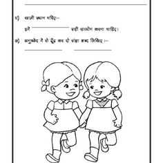 Worksheet of Hindi Unseen Passage-Hindi-Language Worksheets For Grade 3, Hindi Worksheets, Hindi Language Learning, Fourth Grade, Grade 1, Comprehension, Free Printables, Printable Worksheets, Education
