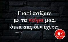 Funny Greek, Greek Quotes, True Words, Haha, My Life, Funny Quotes, Jokes, Sayings, Inspiration