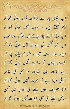 best collection of designed Urdu Poetry - urdu ashaars, ghazals, nazams, funny poetry, tanz-o-mazah and aqwal-e-zareen - Chinar Poetry Nice Poetry, Love Poetry Images, Beautiful Poetry, Best Urdu Poetry Images, Urdu Funny Poetry, Punjabi Poetry, Urdu Poetry Romantic, Love Poetry Urdu, Emotional Poetry
