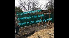 Этапы строительства двух сливных ям. Воронеж, микрорайон Репное