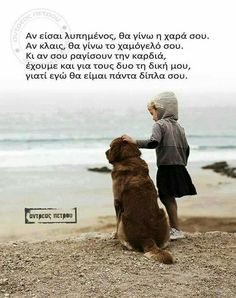 Dog Quotes, Best Quotes, Life Quotes, Greek Quotes, Love Words, Animal Kingdom, Peace And Love, Labrador Retriever, Friendship