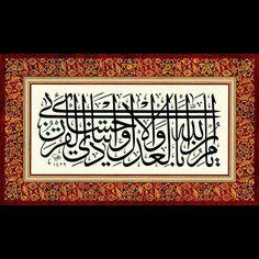 Ömer Faruk Özoğul #hattat #hüsnühat #calligrapher #calligraphy #arabiccalligraphy #islamicart #islamiccalligraphy #sanat #artwork #art #artist #illustration #ottoman fخخطاط #الخطاط #الخط_العربي