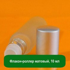 Флакон-роллер матовый, 10 мл Shower Gel, Lotion, Shampoo, Lipstick, Soap, Cream, Creme Caramel, Lipsticks, Lotions