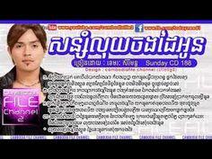 Sunday VCD Vol 163  | សន្សំលុយចងដៃអូន |  Son Som Luy Chong Dai Oun  |  S...
