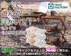 Amazon.co.jp | TENTFACTORY(テントファクトリー) ウッドライン グランドラック ホワイティ TF-WLGR-WH | Sports 通販