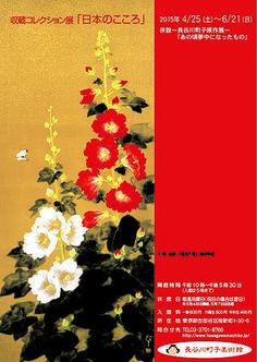 収蔵コレクション展「日本のこころ」