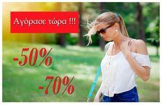 Τώρα έως -70% !!! www.morenaspain.gr