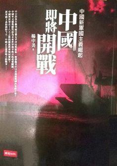 楊中美,中國即將開戰:中國新軍國主義崛起,時報出版,2013.