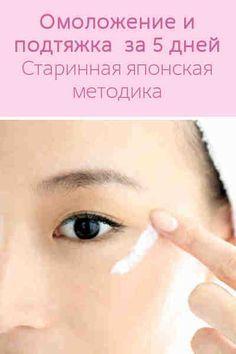 Омоложение и подтяжка кожи лица дома всего за 5 дней. Старинная японская методика #лицо #красота #кожа #очищение #пилинг #увлажнение #отбеливание #лифтинг