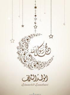 صور المولد النبوى 2020 بطاقات تهنئة المولد النبوي الشريف 1442 Islamic Art Calligraphy Islamic Art Islamic Calligraphy
