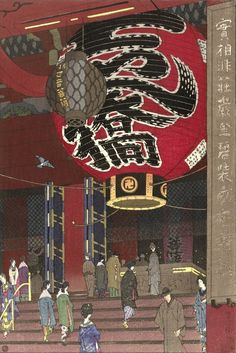 "Japanese Art Print ""Great Lantern at Asakusa Kannon Temple"" by Kasamatsu Shiro, woodblock print reproduction, asian art, cultural art Japan Illustration, Art Occidental, Davidson Galleries, Art Chinois, Art Asiatique, Art Japonais, Japanese Painting, Japanese Prints, Japan Art"