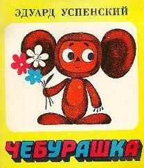 cheburashka - Google zoeken