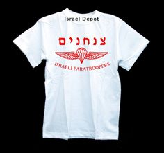 057ede569 38 Best Israeli Army IDF T-shirts Collection images | Israel, Army ...