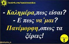 Clever Quotes, Funny Quotes, Funny Greek, Funny Texts, Jokes, Lol, Funny Shit, Memories, Humor