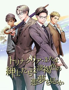 Yuri on ice kingsman