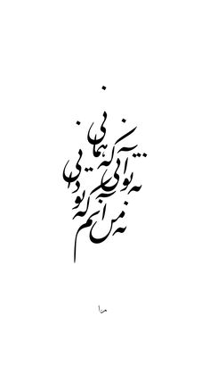 Calligraphy Tattoo, Persian Calligraphy, Cute Love Poems, Persian Tattoo, Dad Poems, Neon Words, Flower Phone Wallpaper, Persian Poetry, Persian Quotes