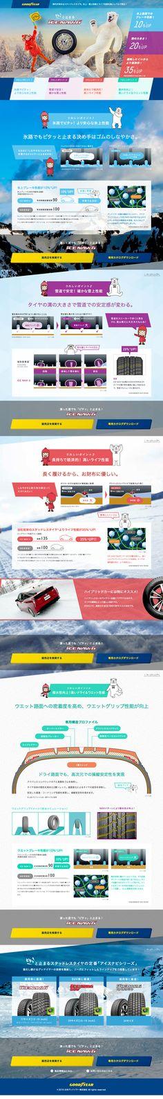 凍った道でも「ピタッ」と止まるICE NAVI 6(アイスナビ6) http://www.goodyear.co.jp/lp/icenavi6/index2.html