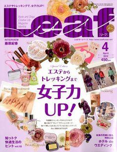 Leaf (リーフ)4月号に掲載されました!