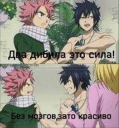 Хвост феи Crazy Funny Memes, Stupid Memes, Fairy Tail Meme, Anime Mems, Russian Humor, Manga Comics, Anime Style, Best Memes, Manga Anime