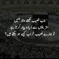 Image result for urdu quotes