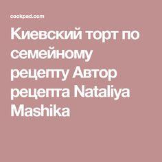Киевский торт по семейному рецепту Автор рецепта Nataliya Mashika