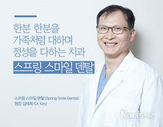 """저희 치과가 뭔가 특별히 우수하고 내세울만큼 대단한 뭐 그런 것은 없습니다.  다만 환자 한분 한분을 가족처럼 생각하고 최선을 다해 치료하겠다는 약속과 과잉진료는 절대하지 않는다고 말씀드릴 수 있습니다.""""    김태희원장 인터뷰 더보기: http://www.newskorea.com/bbs/board.php?bo_table=town_news&wr_id=13165&page=3 달라스점 (3535 N. Buckner Boulevard #114, Dallas, TX 75228, 214-321-7777)  리차슨점 (179 N. Plano Raod #100 Richardson TX 75081, 972-238-5555)  월~ 금 9시~5시pm 토요일 격주오픈   #스프링스마일덴탈 #Springsmiledental #김태희원장 #뉴스코리아 #달라스"""